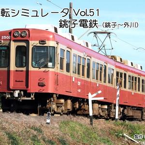 【ダウンロード版】鉄道運転シミュレータ 銚子電鉄線