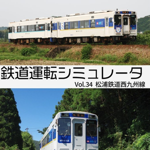 【DVD版】鉄道運転シミュレータ 松浦鉄道西九州線