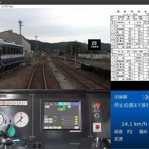 【ダウンロード版】鉄道運転シミュレータ のと鉄道七尾線
