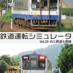 【DVD版】鉄道運転シミュレータ のと鉄道七尾線