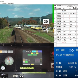 【DVD版】鉄道運転シミュレータ 会津鉄道会津線