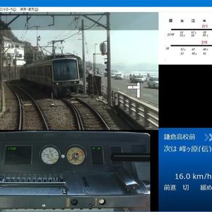 【ダウンロード版】鉄道運転シミュレータ 江ノ島電鉄