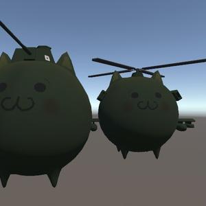 【VRChat】猫戦車&猫ヘリコプター