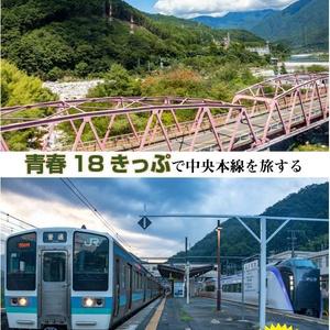 青春18きっぷで中央本線を旅する
