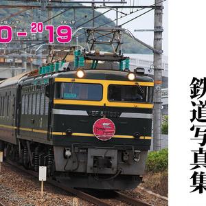 2010年代 鉄道写真集