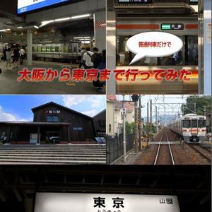 大阪から東京まで在来線だけで行ってみた C92新刊