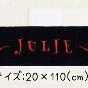 Julie マフラータオル