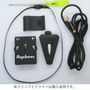 Hapbeatレンタル(10日間)