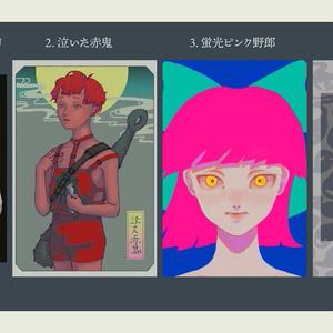 ポストカード/秋の新作