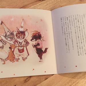 童話『サーカステントの猫と猫。ときどき、犬』