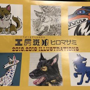 ヒロマサミ2018-2019 illustrations