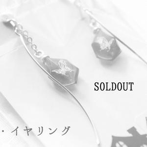 結晶の守り(蝶・雪) イヤリング/ピアス