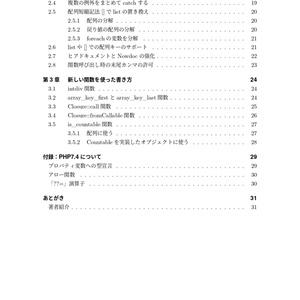 【冊子版】PHP7時代のコードの書き方