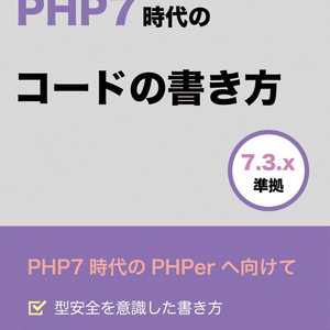 【PDF版】PHP7時代のコードの書き方
