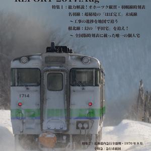真説・北海道時刻表プロジェクト REPORT:2071.Aug