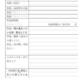 キャラクター履歴書