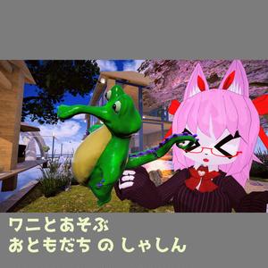 ワニのおもちゃ (VRChat想定モデル)