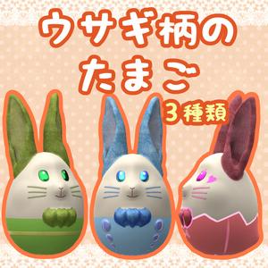 ウサギ柄のたまご (VRChat想定モデル)