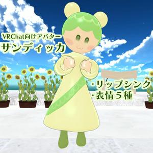 サンディッカ VRChat想定アバター