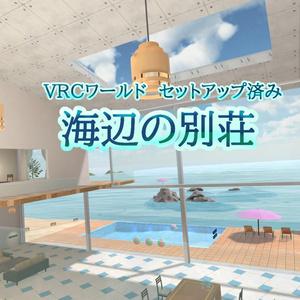 海辺の別荘 VRChat向けワールド