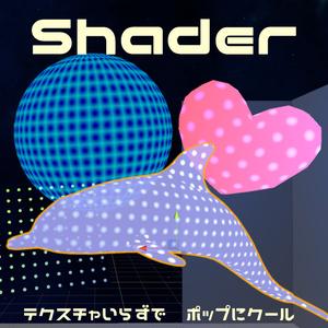 ホログラム・ドット・シェーダー