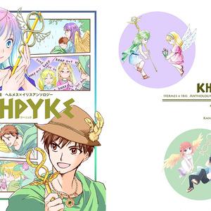 『KHPYKE(ケーリュケ)』 ヘルメス×イリスアンソロジー