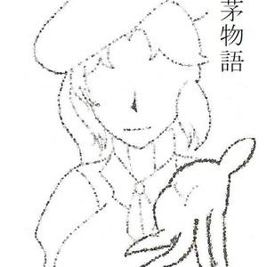 【東方project小説】 蓬茅物語