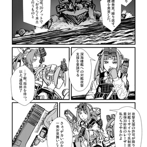 鋼鉄を纏う少女 3