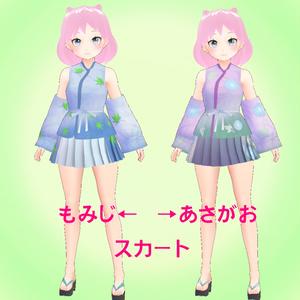 【VRoid】二部式浴衣セット -もみじ・あさがお-