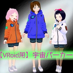 宇宙パーカー【VRoid用衣装】