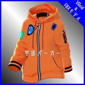 宇宙パーカー -3+1color-【VRoid用 & FBXモデル付】