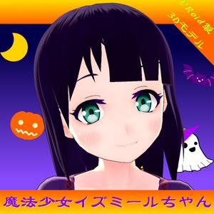【VRMアバター】魔法少女イズミールちゃん / VRoid製オリジナル3Dモデル