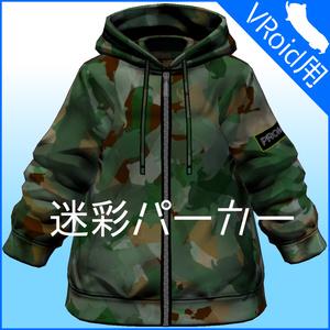 ハムスター迷彩パーカー6色セット【VRoid用】