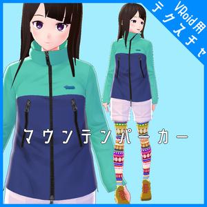 【VRoid用】マウンテンパーカーセット-5color-