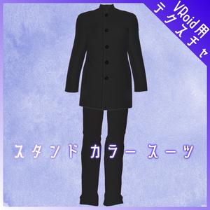 【VRoid用】スタンドカラースーツ
