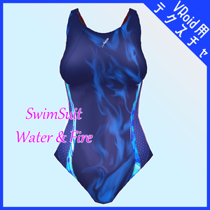 【VRoid用】SwimSuit Water & Fire -5color-