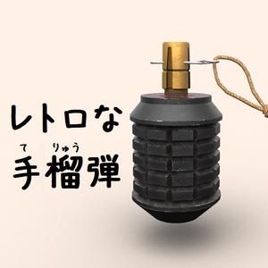 レトロな手榴弾