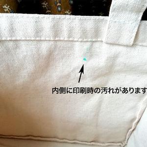 【頒布終了】【B品】バーフバリトート 黒
