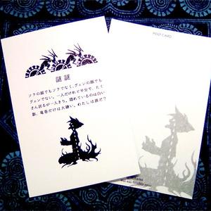 【頒布終了】ポストカード『謎謎』