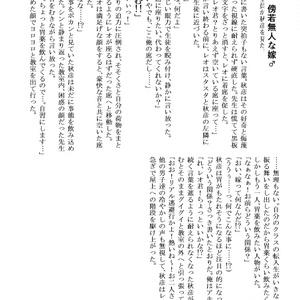 嫁♂~ヨメオトコ~(無料お試し版)