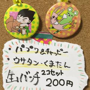 パプワ&チャッピー・クマたん&うさたん缶バッチセット