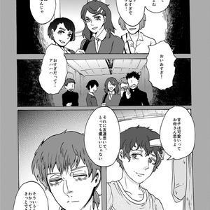 イケジョ!入学編(2018年加筆修正版)