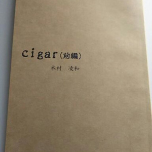 cigar(前編)