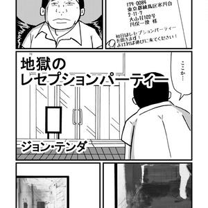 樽Φ倶楽部スパークリング