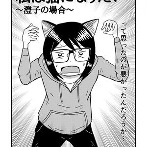 【あんしんBOOTHパック対応】私は猫になりたい~澄子の場合~
