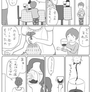 【あんしんBOOTHパック対応】樽Φ倶楽部