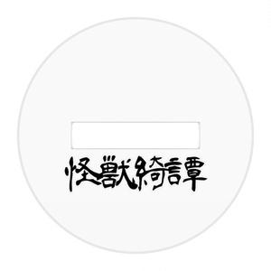 明けの光皇鬼 (怪獣綺譚アクリルフィギュア)