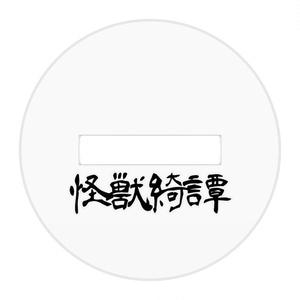 大桜蛇(怪獣綺譚アクリルフィギュア)