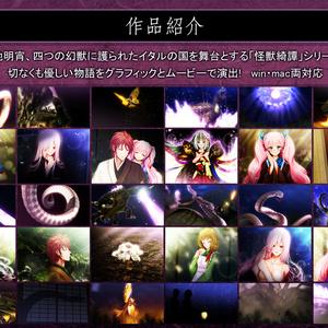 「怪奇幻想夢物語 怪獣綺譚 桜蛇伝」 パッケージ版