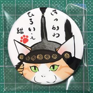 武将な猫の44mm缶バッジ(吉川広家さん猫)